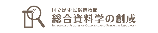 Constructing of Integrated studies of cultural and research resources
